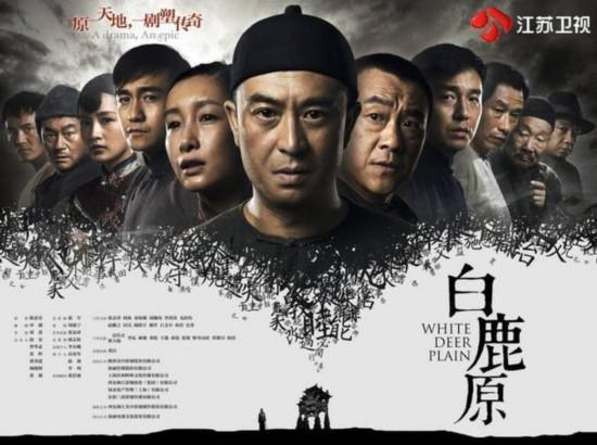 《白鹿原》定档4月16日 张嘉译何冰秦海璐戏骨演绎