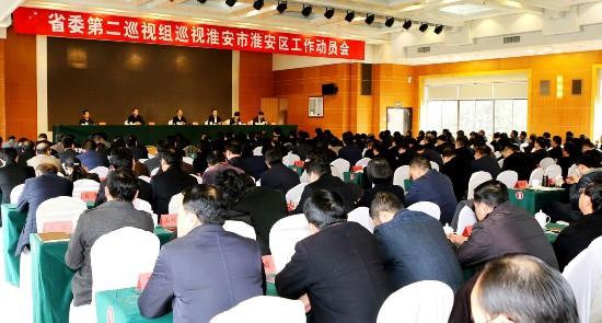 江苏省委巡视组3月16日起对淮安区开展巡视