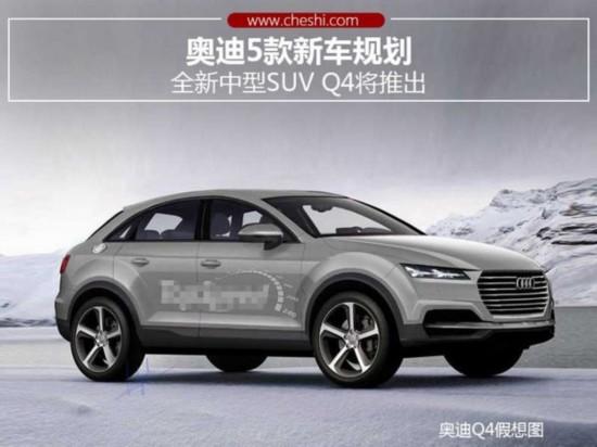 奥迪5款新车规划 全新中型SUV Q4将推出-图1