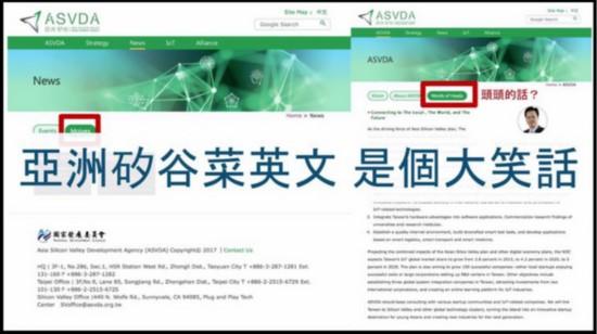 """""""菜""""英文闹笑话 台湾""""亚洲`硅谷""""网站英文版出包"""