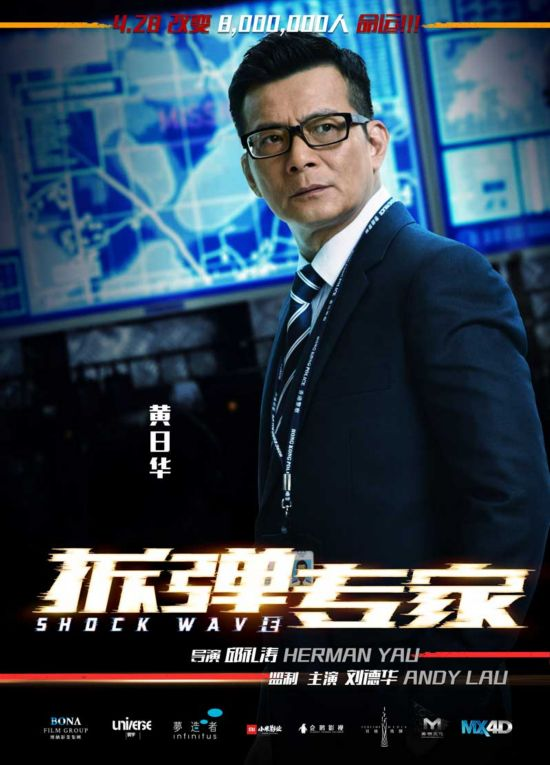 《拆弹专家》曝经典配角海报 吴卓羲领衔熟脸大咖