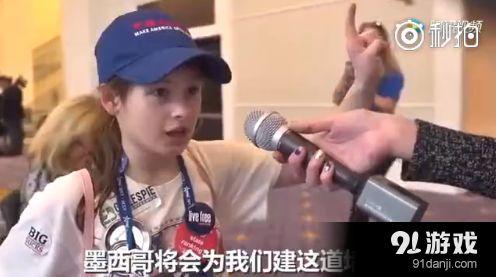 小姑娘你火了 网友大呼:我可能看到了美国未来的女总统!