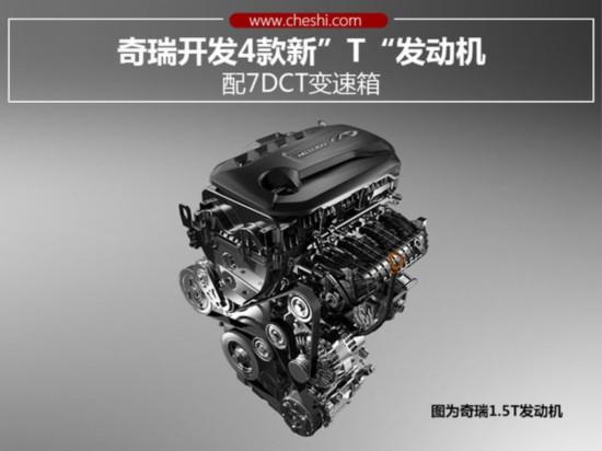 """奇瑞开发4款新""""T""""发动机 配7DCT变速箱-图1"""