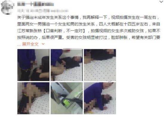 4名嫌疑人胁迫强奸少女还拍视频 3人为未成年人