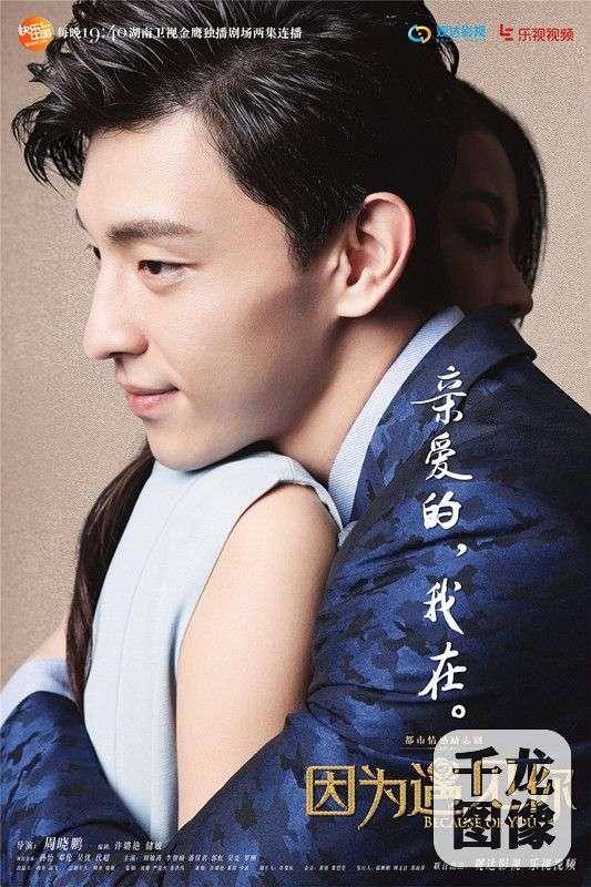 02邓伦情侣版海报