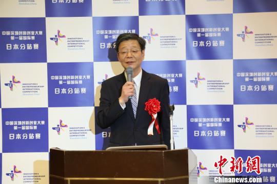 中国深圳创新创业大赛第一届国际大赛日本站见分晓