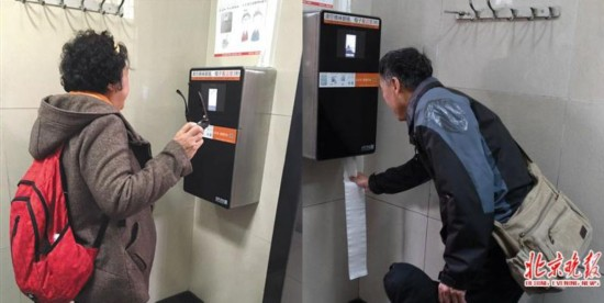 The automatic paper dispenser is set up considering male and female height difference in every toilet within the park. [Photo: Beijing Evening News and The Beijing News]