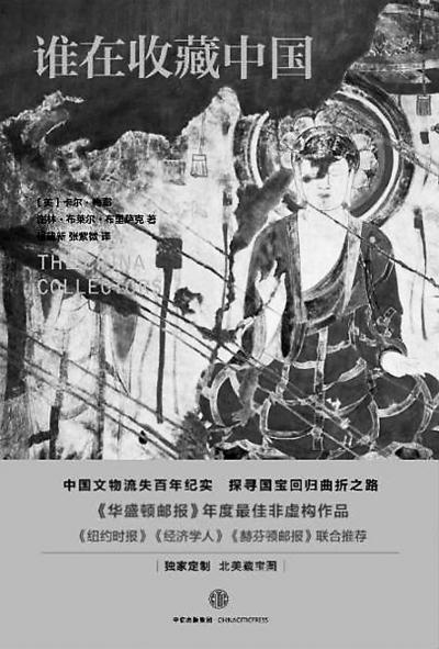 《谁在收藏中国》 卡尔・梅耶 谢林・布里萨克 著 中信出版社出版
