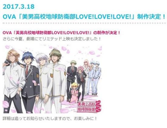 《美男高中地球防卫部LOVE!》宣布制作OVA动画