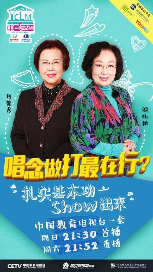 国粹精华世代传 《中国艺考》戏曲三强迎来激烈选拔