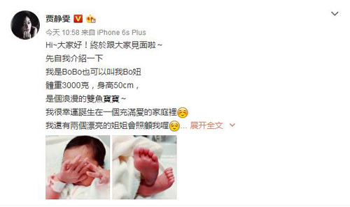 贾静雯产下三胎女儿Bo妞 经纪人透露大眼小嘴还有酒窝