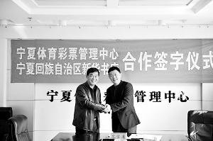 新华书店与宁夏体彩合作 首次销售即开型彩票