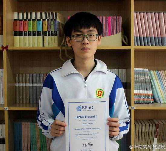 高三生获英国奥赛超金奖 称主要靠自学