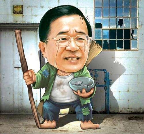"""台湾""""司改""""出新规 陈水扁案有希望借此解套"""