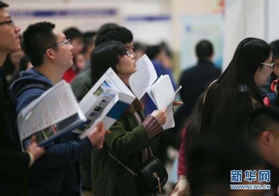 (服务)(4)上海举行2017年长三角地区高校毕业生择业招聘会