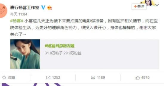 杨幂现身妇幼保健院没怀孕 工作室澄清:体验生活