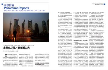 p12(2) 第10期《31 省份GDP 总量、GDP 增速、人均GDP 三指标大比拼》www.ceweekly.cn
