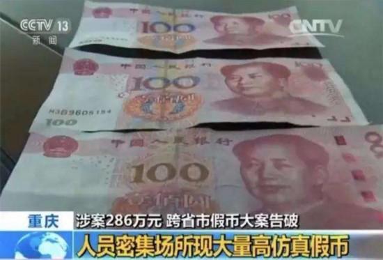 银行收到高仿假币新版100元人民币如何辩? 95至尊娱乐老品牌 第2张