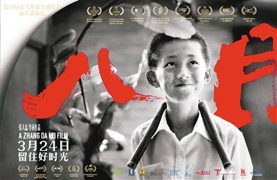 获金马最佳剧情片奖 导演:《八月》是半自传式作品