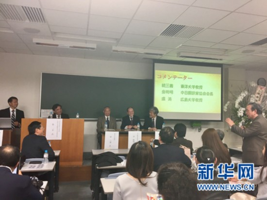 东日本汉语教师协会举办中日邦交正常化45周年纪念演讲会