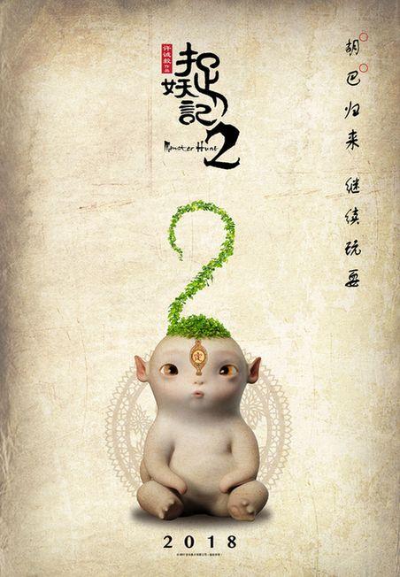 """《捉妖记2》曝""""我是大牌""""特辑 揭开妖界神秘面纱"""