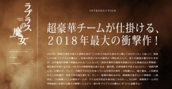 樱井翔主演! 东野圭吾小说《拉普拉斯的魔女》电影化