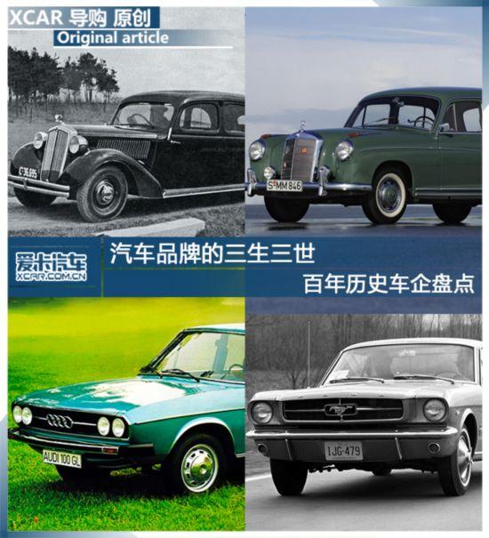 汽车品牌的三生三世 百年历史车企盘点