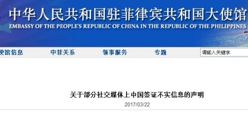 中国驻菲使馆发表声明 澄清涉中国签证不实信息
