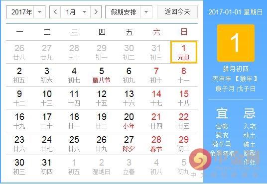 2017年全年公休假放假安排时间表