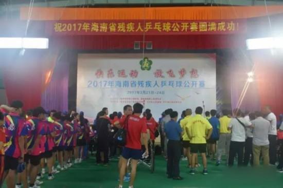 2017年海南省残疾人乒乓球公开赛在万宁开幕