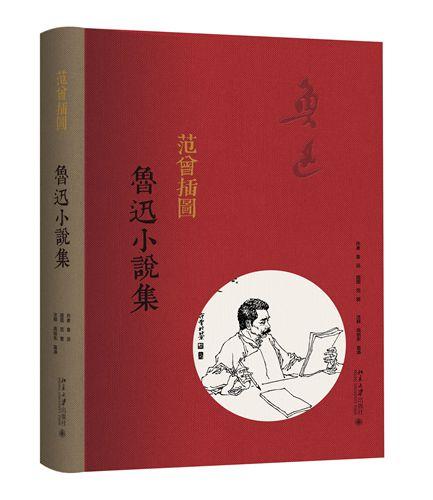 《范曾插图鲁迅小说集》(精装)封面。出版方供图