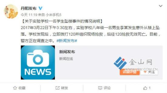 镇江丹阳实验学校一八年级学生坠楼身亡