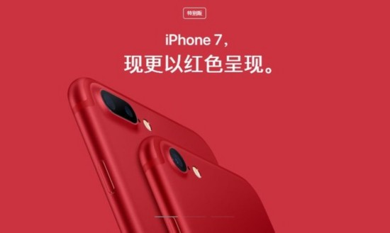 "iPhone7引发网络""红色""风暴 看到最后凌乱了"