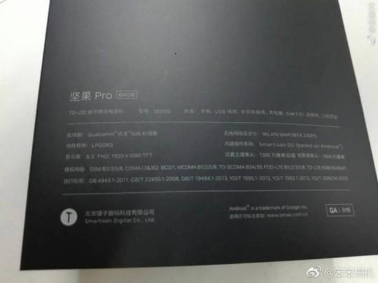 疑似坚果Pro包装盒