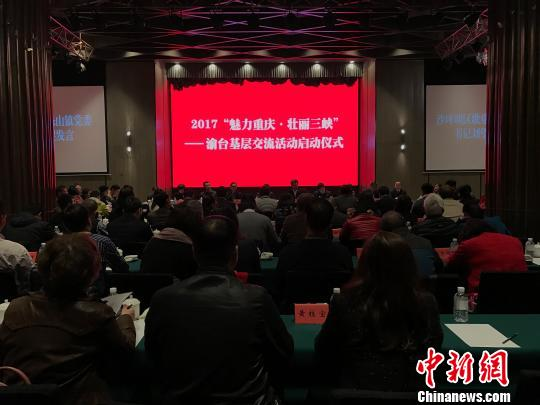 """台湾基层代表组团访渝带来""""取经""""小任务(图)"""