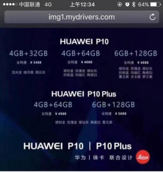 华为P10/P10 Plus国行价曝光 顶配5688
