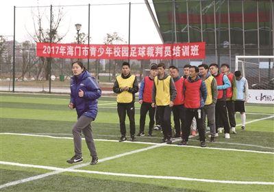 国际级裁判到南通海门培训校园足球爱好者