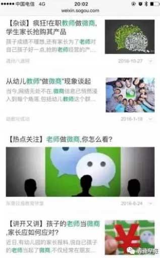 """教师不得做""""微商"""" 泉州晋江发出明确禁令"""