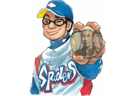 棒球漫画《钱进球场》宣布动画化 2018年开播