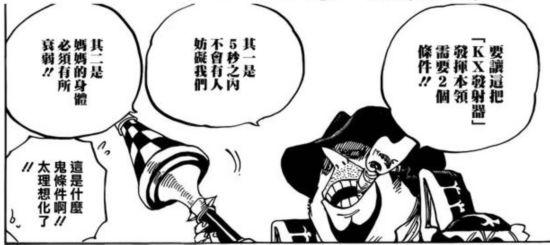 海贼王漫画860情报更新鼠绘汉化 暗杀计划的七个疑点分析