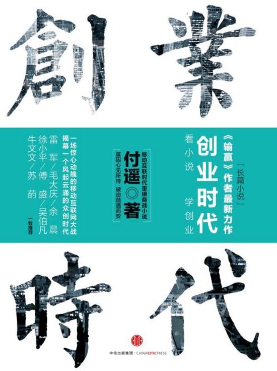 """《创业时代》黄轩变身互联网""""民工"""" anglebaby献出两个""""第一次"""""""