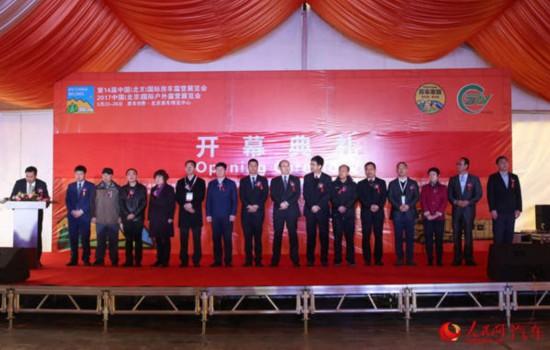 近千台房车展出 第14届中国国际房车露营展开幕