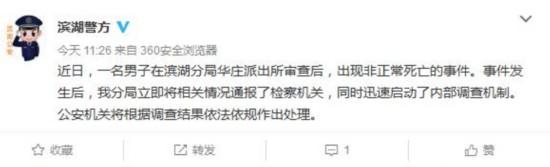 无锡滨湖一男子在派出所审查后非正常死亡