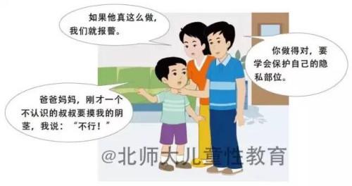 """小学性教育课本争议的背后:儿童性教育如何""""脱敏""""?"""