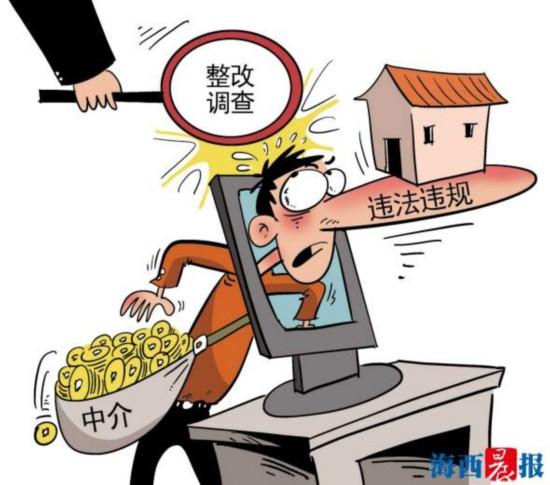 """厦门5家中介被暂停网签资格 涉案人员记入""""黑名单"""""""