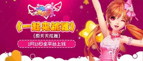 《一起来跳舞》新资料片1月13日全平台上线