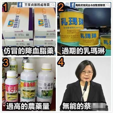 蔡当局上任以来食安风暴不断 台湾民众快哭了!