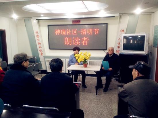 沈阳:铁西区神瑞社区推出清明节诵读追思活动