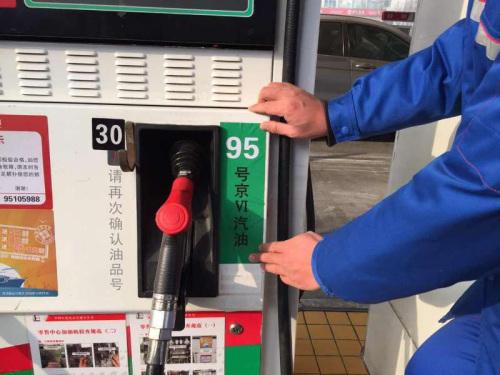 资料图:中石化在京经营油库及所有562座加油站已全部完成京六油品升级工作。来源:中石化供图。