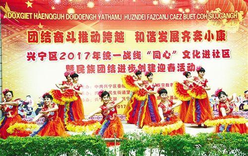 兴宁区民生街道开展民族团结进步创建进社区活动.